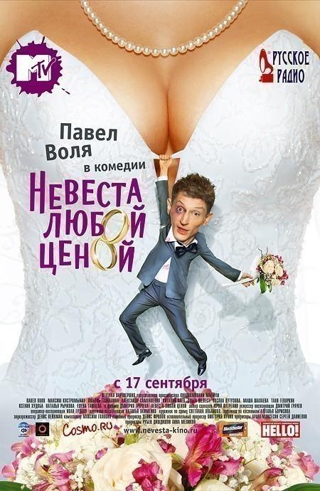 фильм невеста скачать через торрент