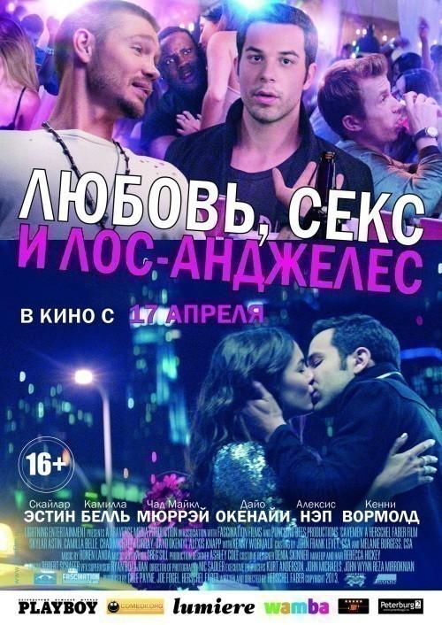 дрож земли секс фильм: