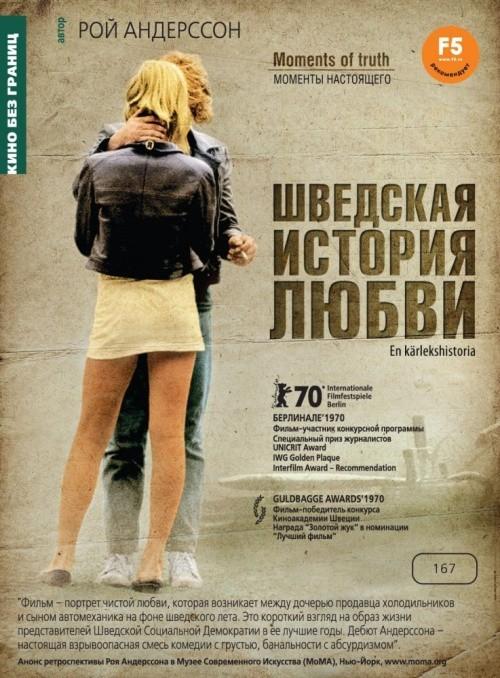 «Смотреть Фильмы Про Любовь Зарубежные Подростков» — 2008