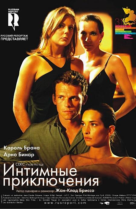 «Личный Номер» — 2004