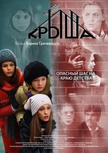 «Крыша Мира Сериал 1 Сезон» / 1987