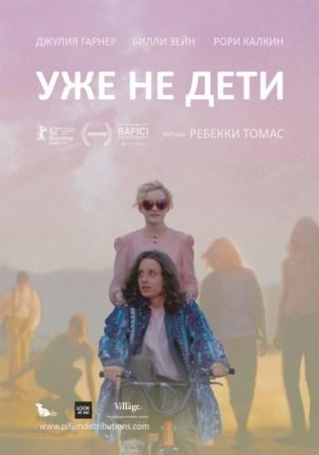 «Небесные Жёны Луговых Мари» — 2012