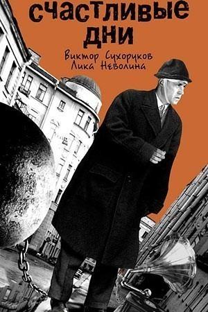 Кадры из фильма «Ночь На Земле» / 1991