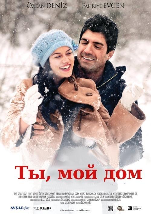 ты мой дом торрент скачать на русском