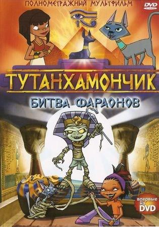 тутанхамончик битва фараонов скачать торрент