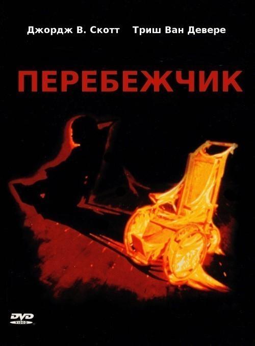 перебежчик (1980)