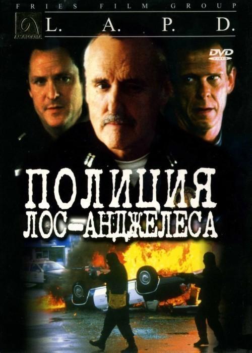 «Сериал Служба Спасения Лос-анджелес Смотреть Онлайн» — 2008