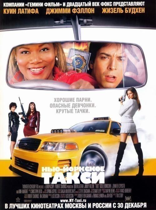 Кадры из фильма нюёрское такси фильм