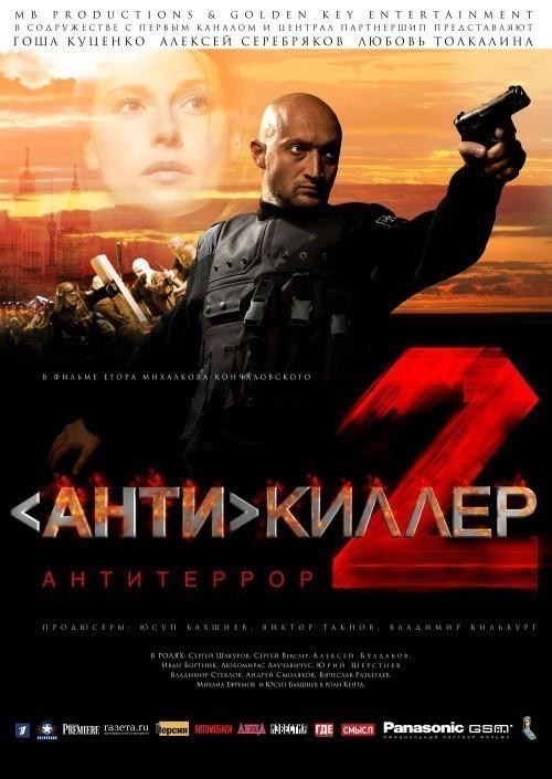«Лапочка» — 2003