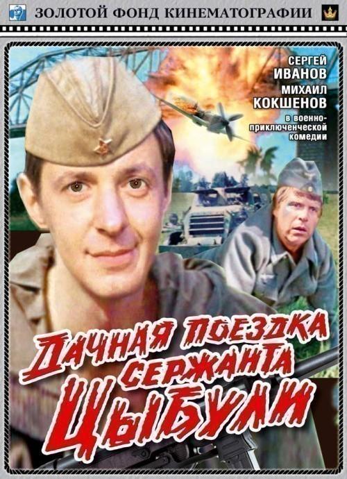 M Torrents скачать бесплатно на русском - фото 11