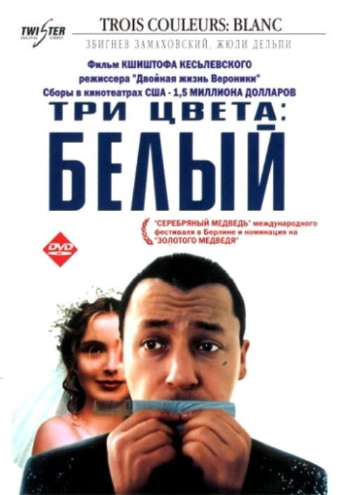 «Три Цвета: Синий» — 1993