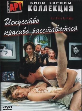«Французские Молодёжные Сериалы» / 1991